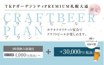 TKPガーデンシティPREMIUM札幌大通限定!<br />クラフトビールプラン