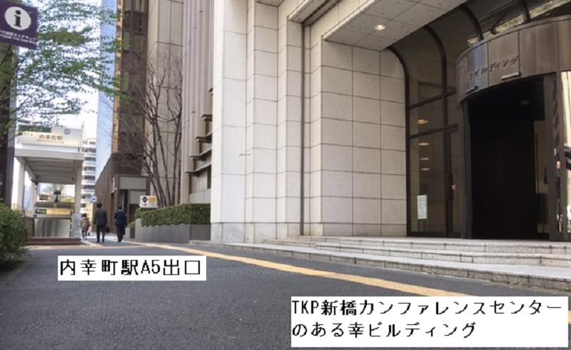 内幸町駅から徒歩10秒!!