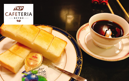 ティーケーピーカフェテリア レトロ