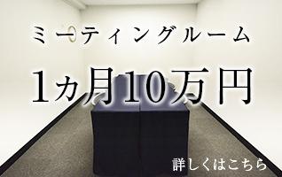 1ヶ月10万円キャンペーン