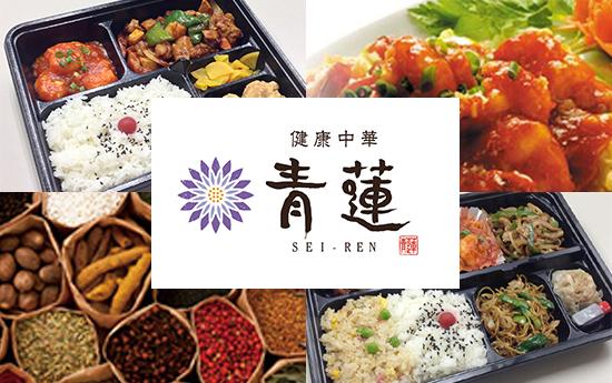 中華料理店 青蓮のお弁当が注文頂けます。